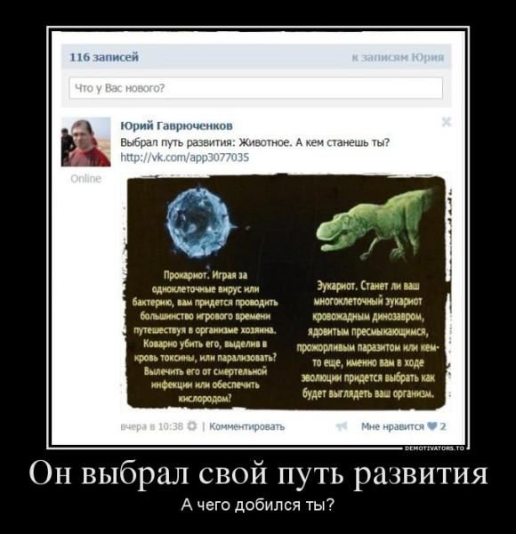 728124_on-vyibral-svoj-put-razvitiya_demotivators_ru