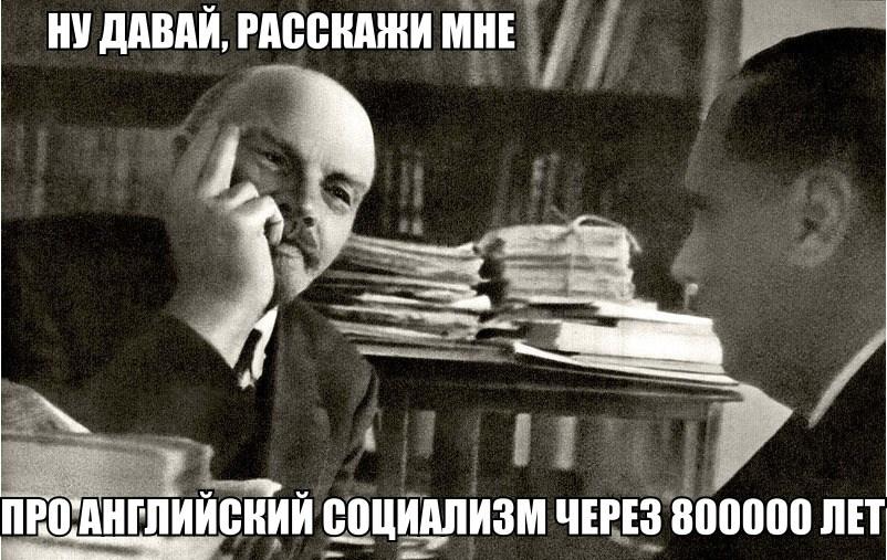 Ленин и Уэллс