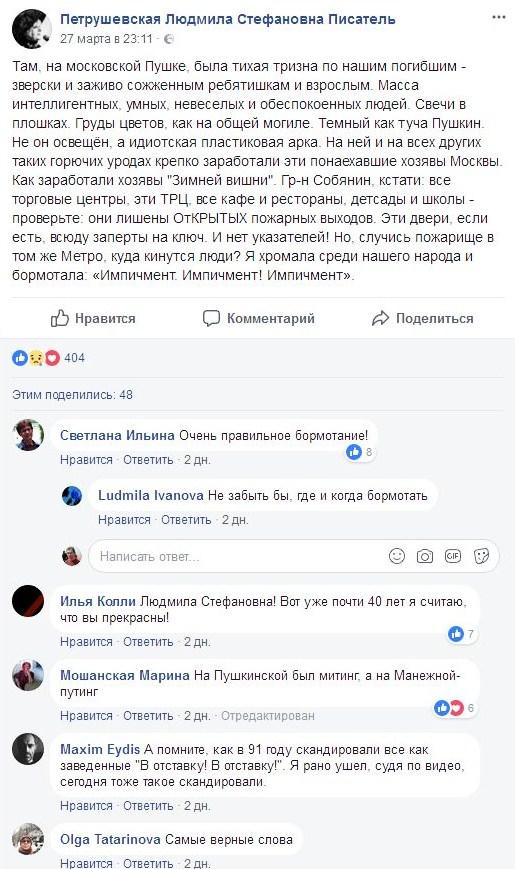 Петрушевская