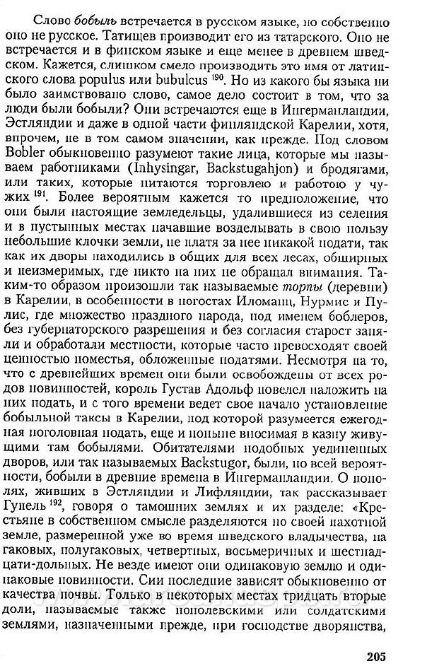 Бобыль1