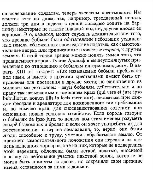 Бобыль2