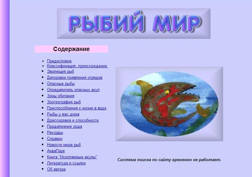 Рыбий мир