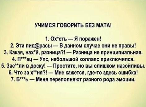 Без мата