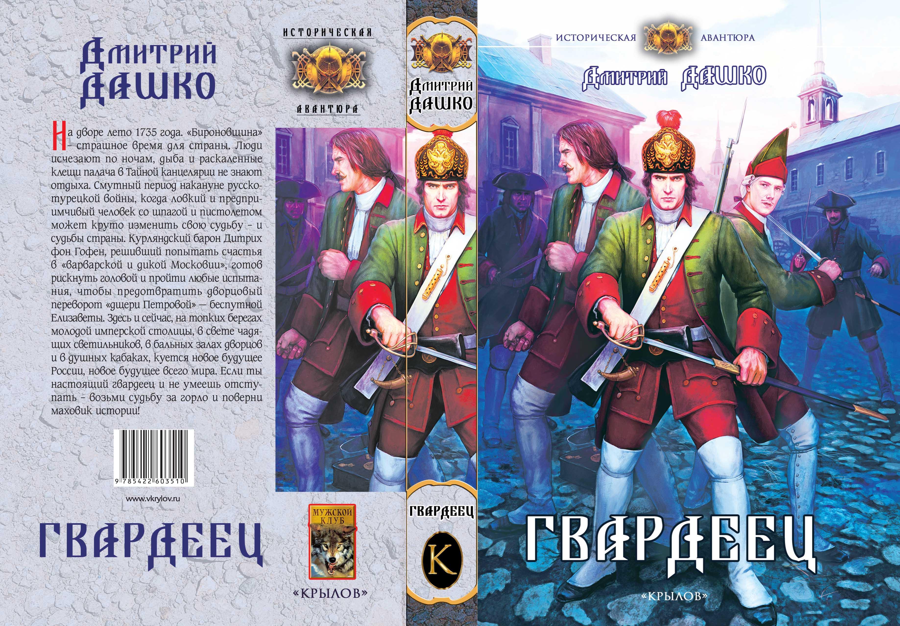 Гвардеец-1