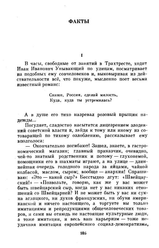 Gorkiy_PSS_20_1974 110