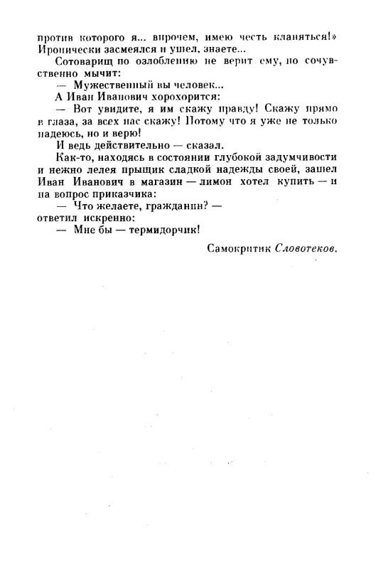 Gorkiy_PSS_20_1974 111