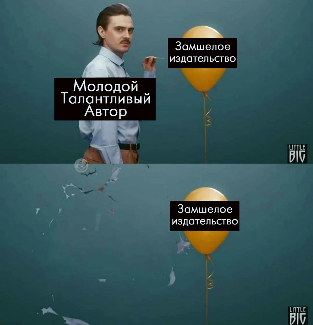 Замшелое издательство