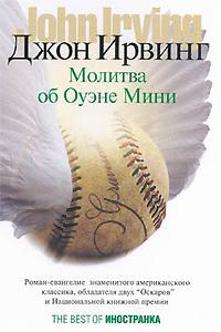 Dzhon_Irving__Molitva_ob_Ouene_Mini[1]