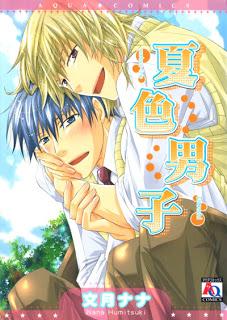 natsuiro-danshi-manga-volume-1-japonaise-24127 (1)