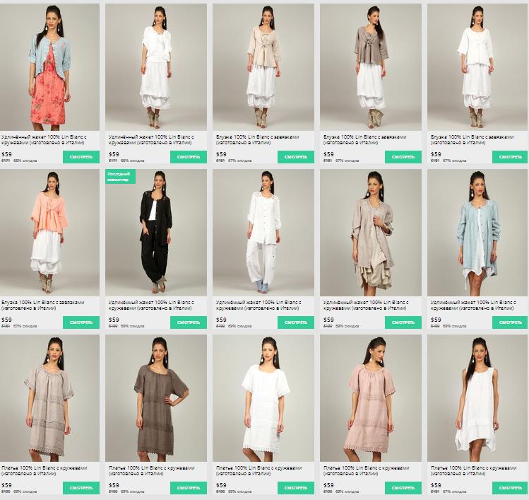 Итальянские платья и блузки
