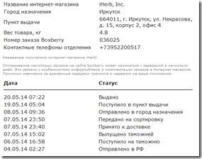 2014-05-29_004019