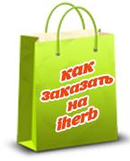 http://smart-internetshopping.blogspot.ru/2014/12/iherb.html