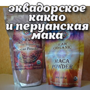 http://smart-internetshopping.blogspot.com/2015/10/maca-powder-and-equadorian-cacao.html