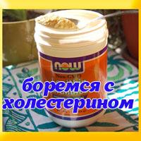 http://smart-internetshopping.blogspot.ru/2015/03/ponizhenie-cholesterina.html