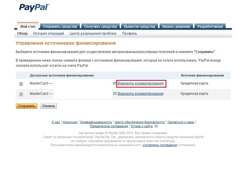 Как отключить конвертацию в paypal