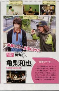 [KAL掃圖出品]月刊TVガイド 2013.06-img006