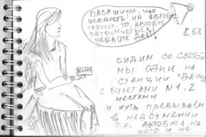 бердичев 004