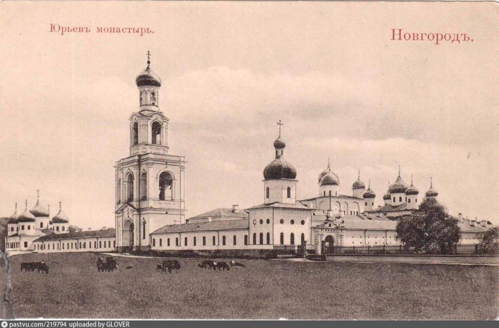 юрьев монастырь 1900.jpg