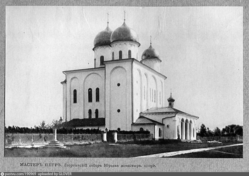 юрьев монастырь 1900-1.jpg