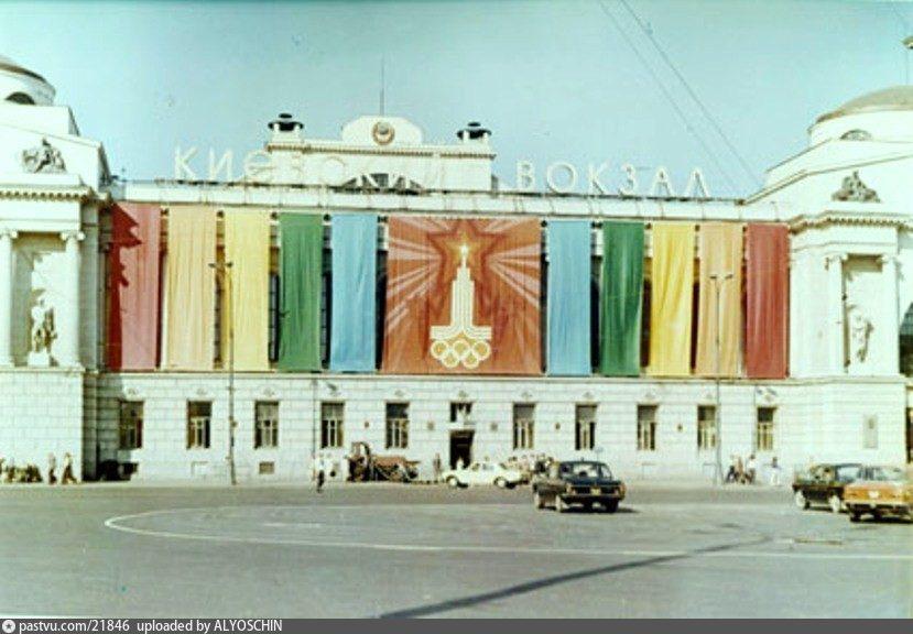 киевский 1980.jpg