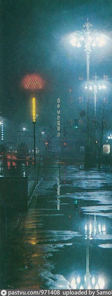 тверская 1980.jpg