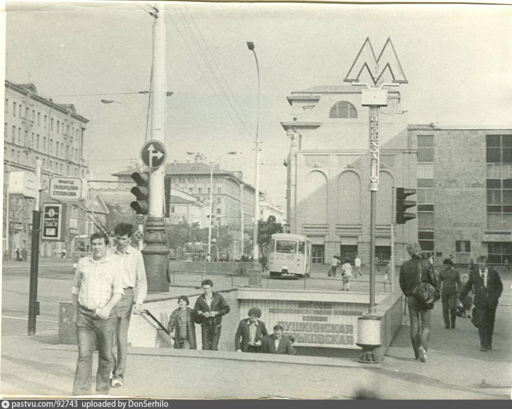 тверская 1983.jpg