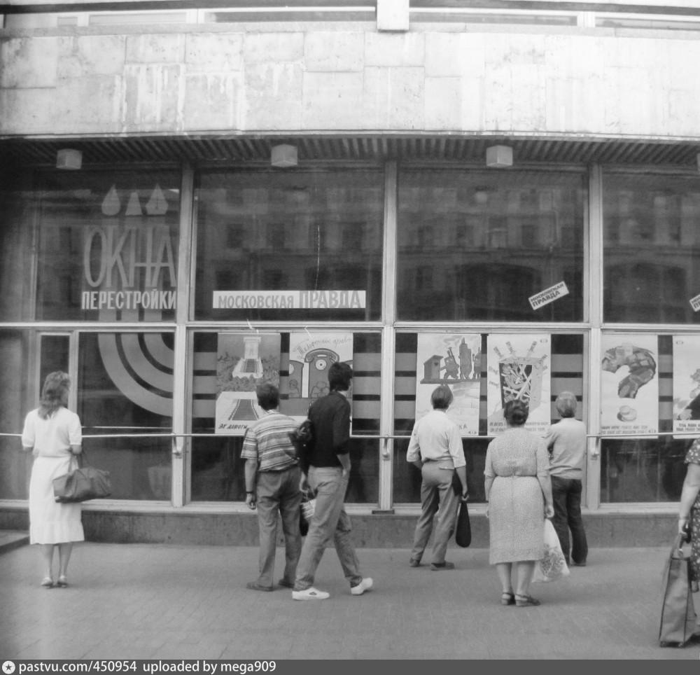 тверская 1985-90.jpg
