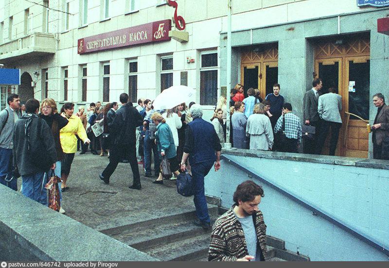 тверская 1998-2.jpg