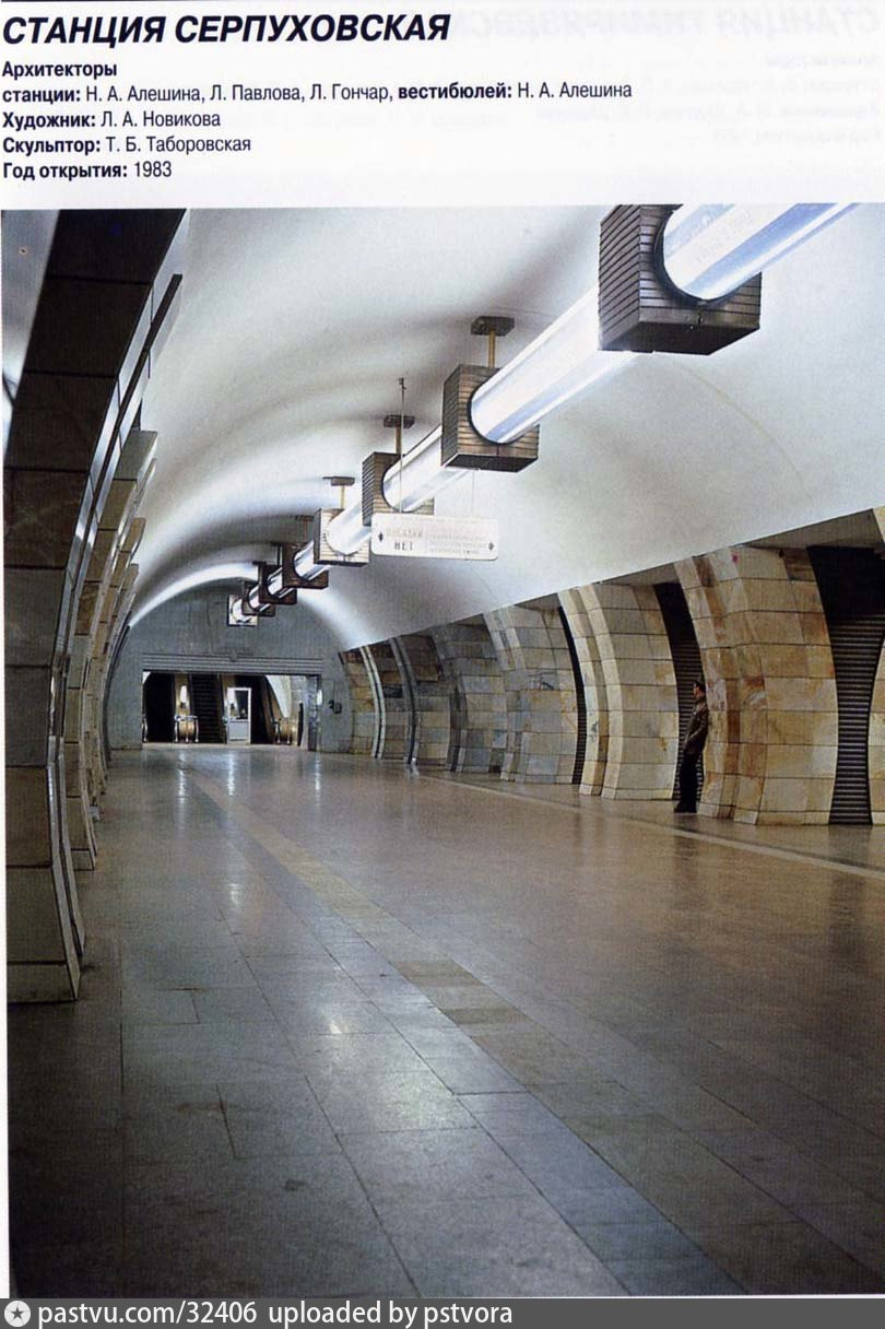 Серпуховская_1986-2.jpg