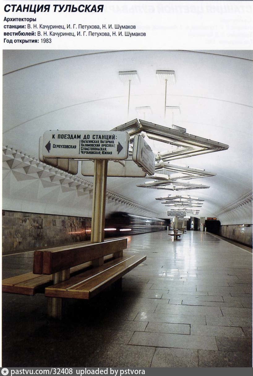 Тульская 1983.jpg