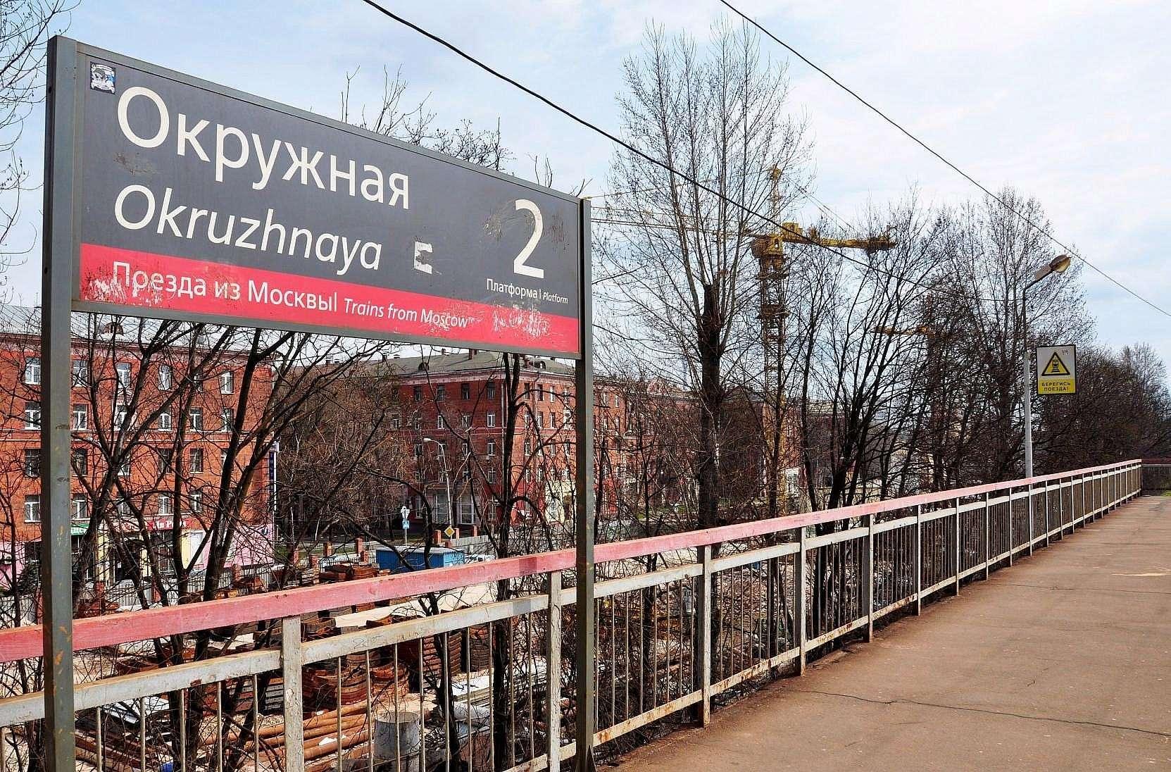 Okruzhnaya-2.jpg