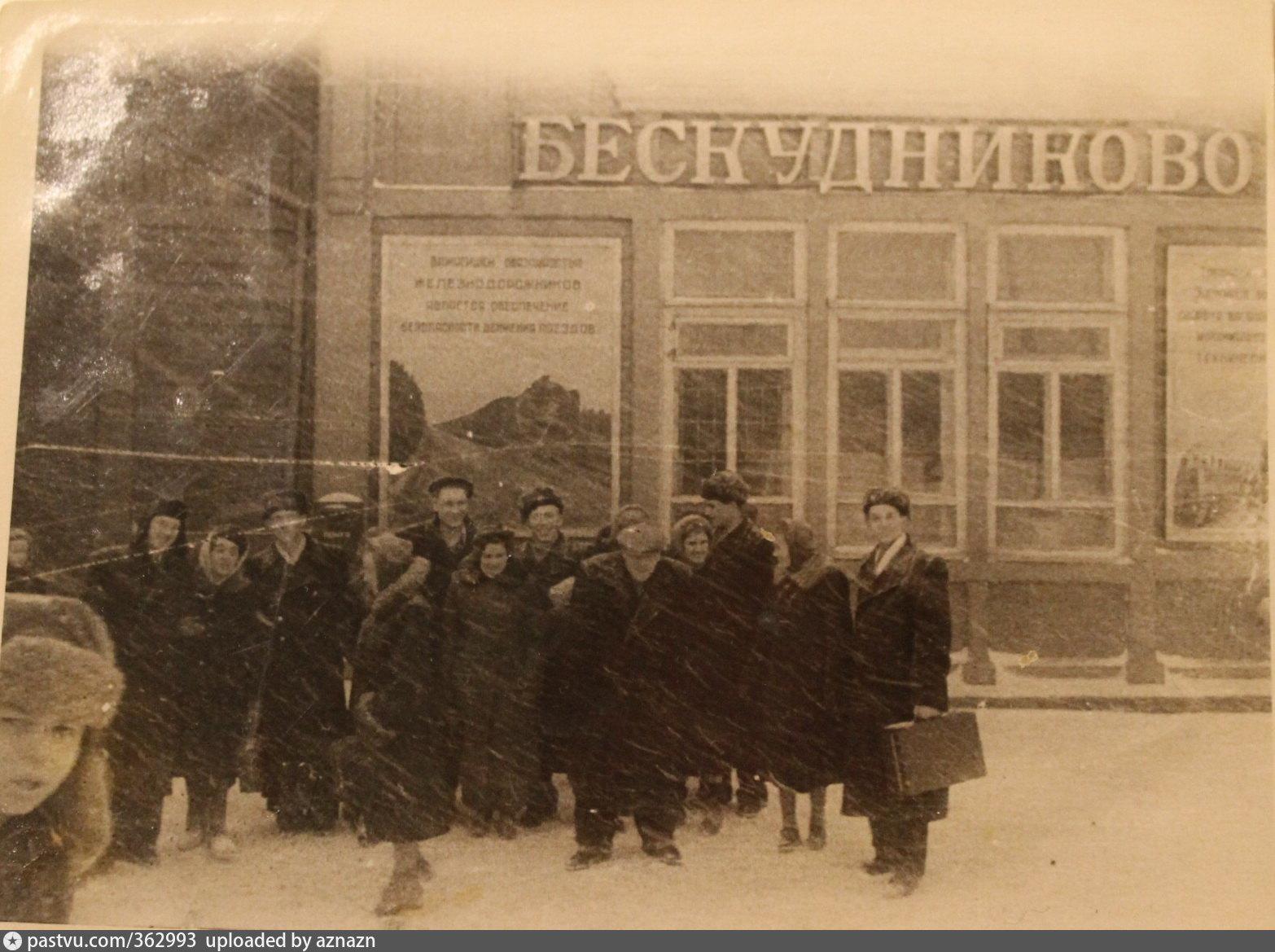 бескудниково 1950-55.jpg