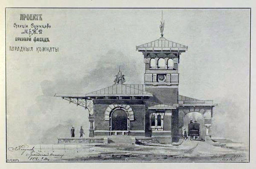 Вокзал Одинцово.jpg