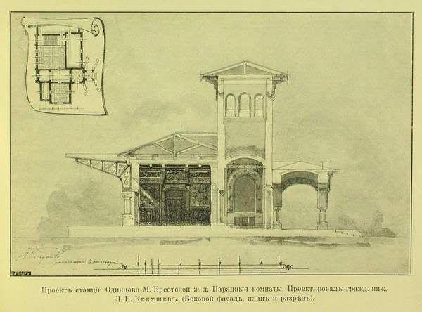 Вокзал Одинцово-2.jpg