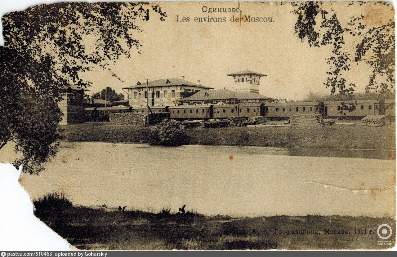 Вокзал Одинцово-1911.jpg