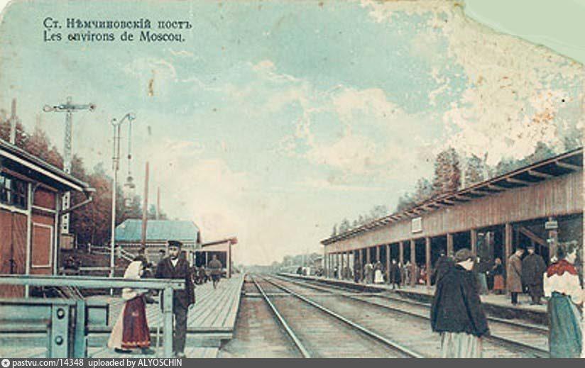 Немчиновка 1910.jpg