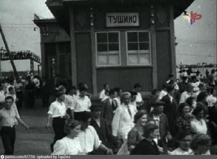 Тушино 1940.jpg