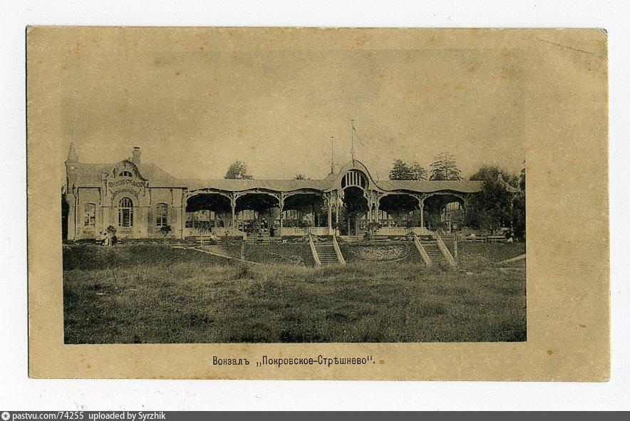 Покровское-стрешнево 1904-14.jpg