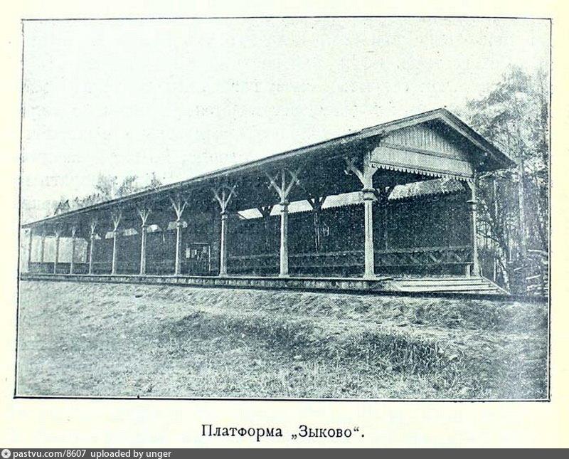 Гражданская Зыково 1907-09.jpg
