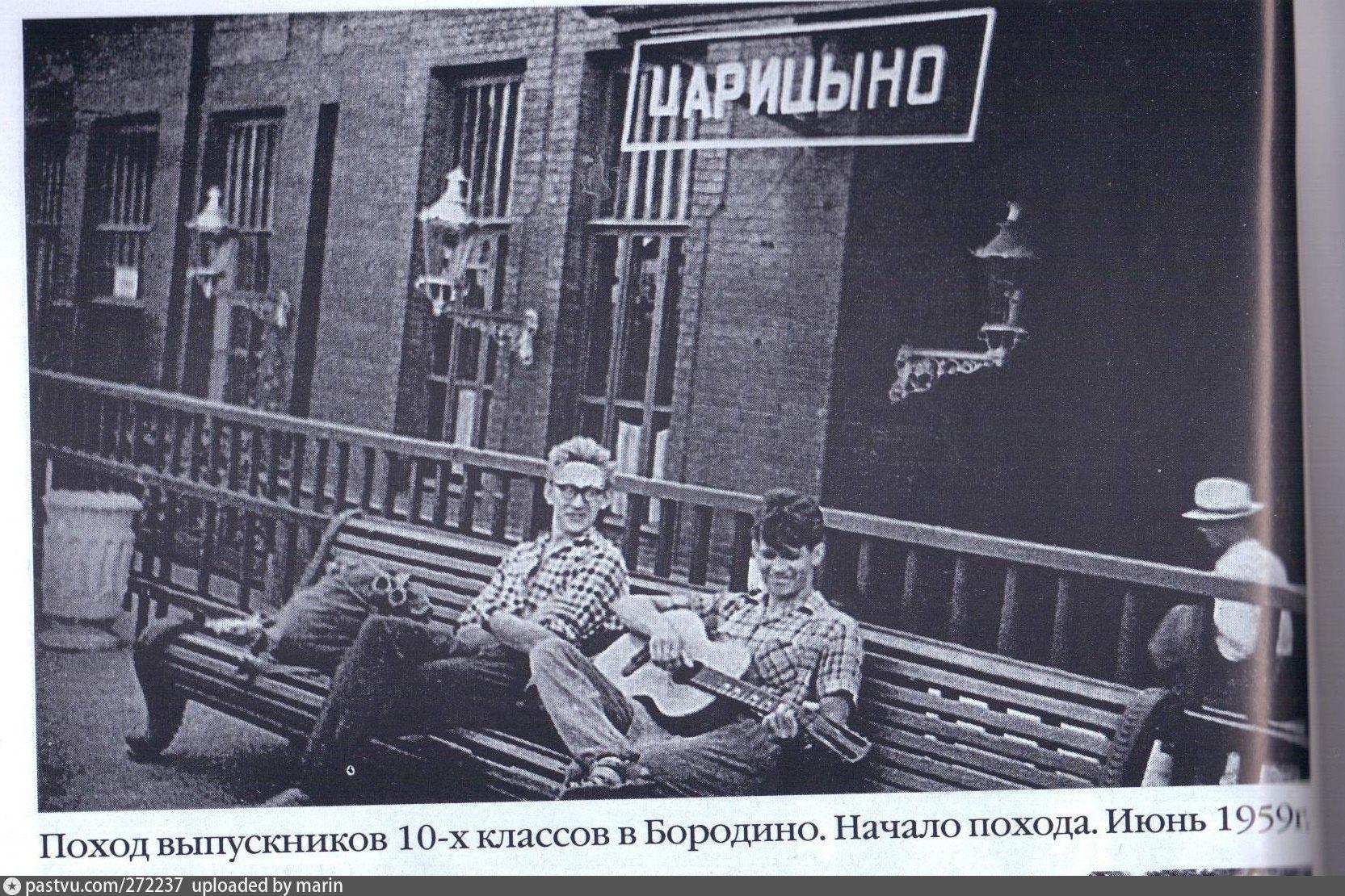 царицино 1959.jpg