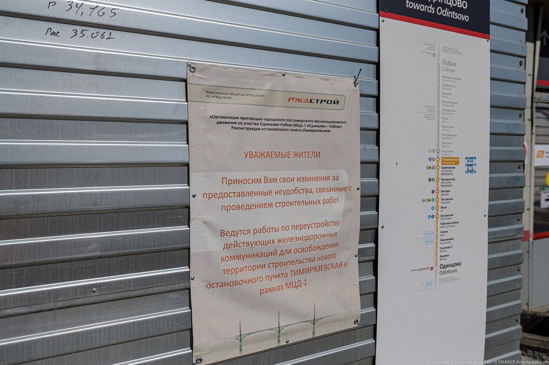 Станция МЦД Тимирязевская . Временная платформа транспорт,мцд,тимирязевская,москва,d1,мцд1,наземное метро