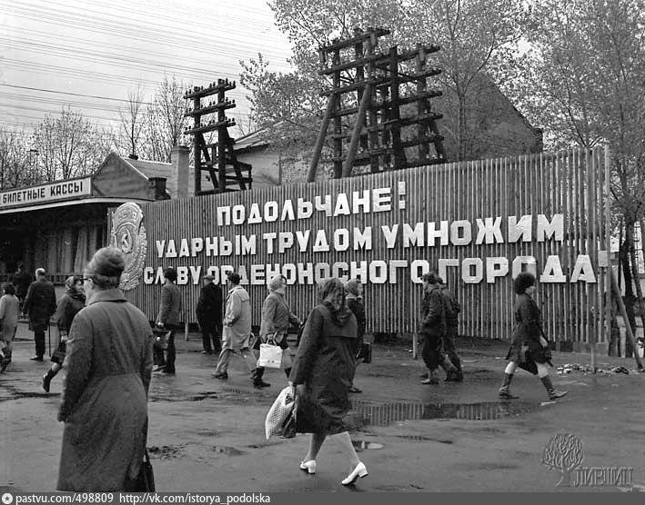 Подольск 1974.jpg