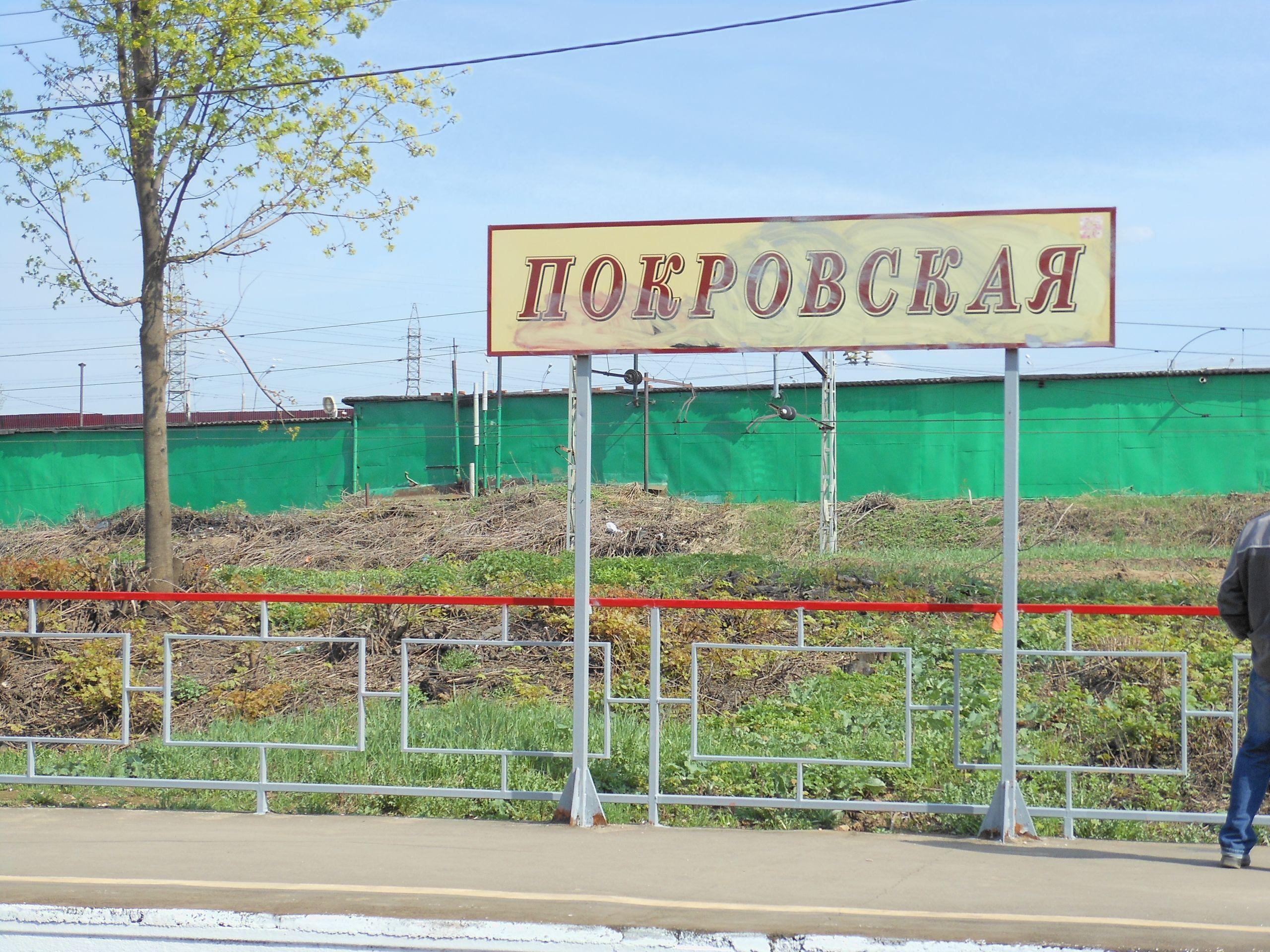 Покровское-1.jpg