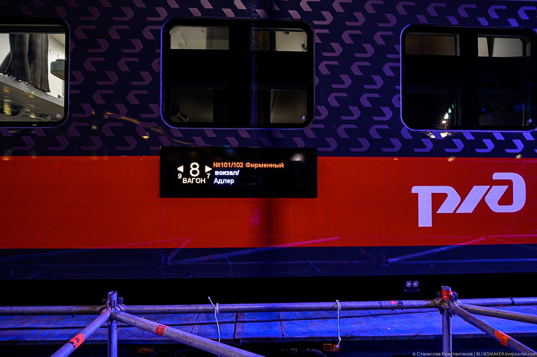 Презентация нового плацкартного вагона ржд,вагон