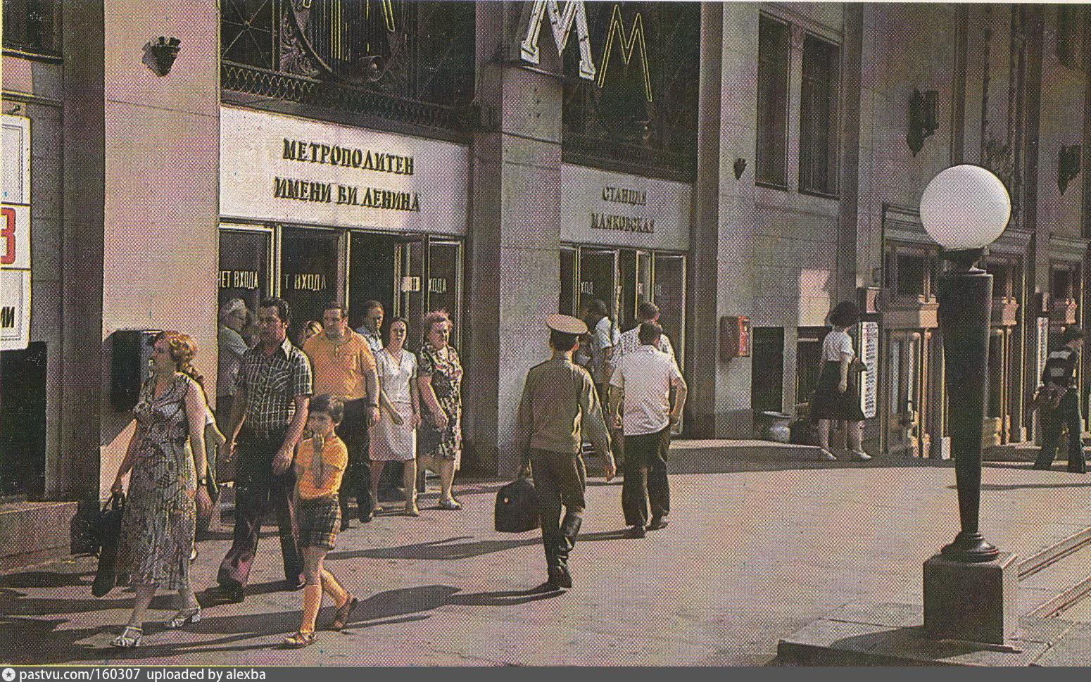 маяковская 1977-80.jpg