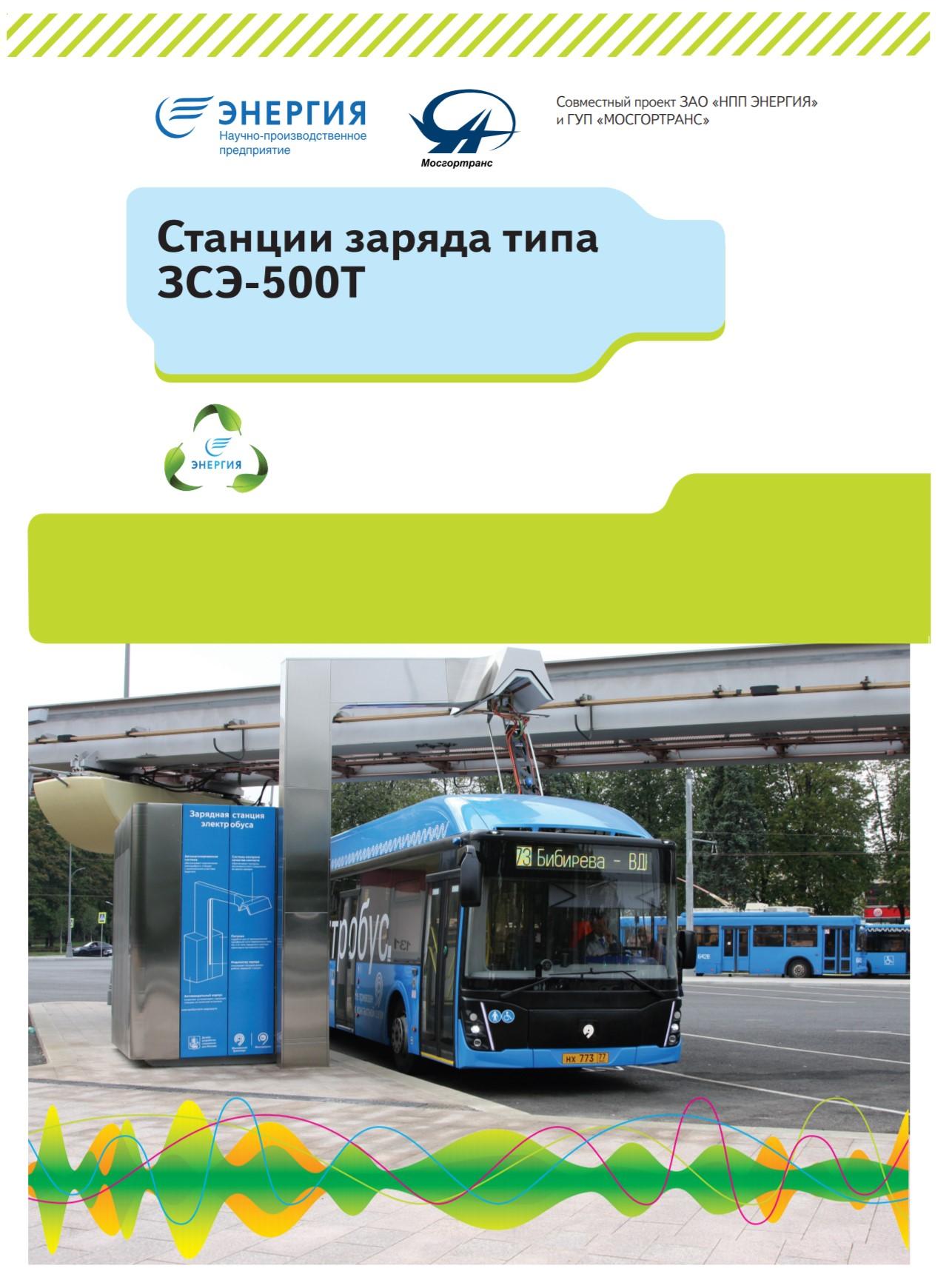 зарядка электробуса ЭНЕРГИЯ 1.jpg