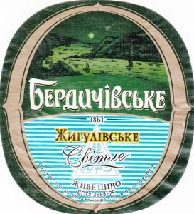 berdichivske-zhigulivske