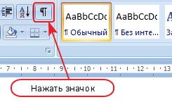 Непечатаемые-символы-в-word.jpg