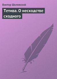 Шкловский Тетива