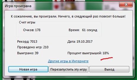 Статистика Сапера 2.jpg